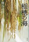 稲穂の海 (文春文庫)