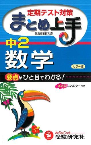 まとめ上手中2数学 カラー版 3訂版