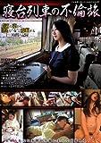 寝台列車の不倫旅 [DVD]