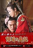 傾城の皇妃 ~乱世を駆ける愛と野望~ DVD-BOX3[DVD]