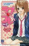 ラブ・コレ 2 (カルト・コミックス sweetセレクション)
