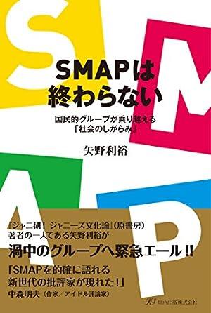 SMAPは終わらない~国民的グループが乗り越える「社会のしがらみ」