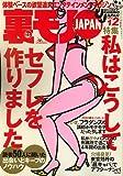 裏モノJAPAN (ジャパン) 2006年 12月号 [雑誌]