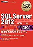 MCP教科書 SQL Server 2012 (試験番号:70-462)