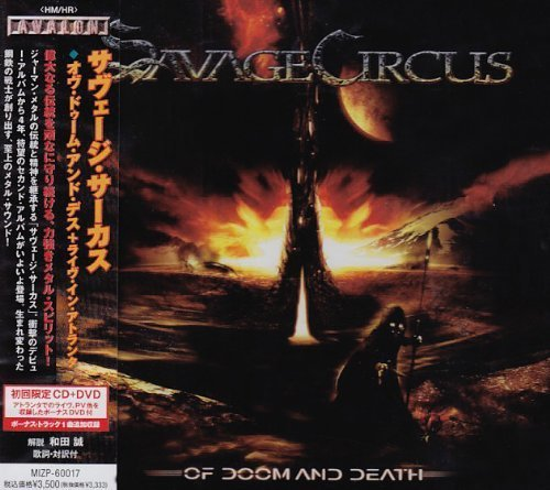 Of Doom and Death by Savage Circus (2009-10-21)