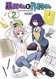 黒田さんと片桐さん 2 (ヤングジャンプコミックス)