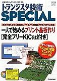 トランジスタ技術SPECIAL №127