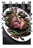 架空の料理 空想の食卓
