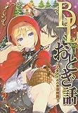 BLおとぎ話―乙女のための空想物語 (F-BOOK Selection) / アンソロジ- のシリーズ情報を見る