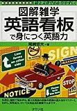 英語看板で身につく英語力 (図解雑学-絵と文章でわかりやすい!-)