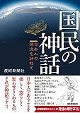 国民の神話  日本人の源流を訪ねて