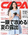 CAPA(キャパ) 2015年 08 月号 [雑誌]
