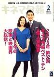 キネマ旬報 2009年 2/15号 [雑誌]
