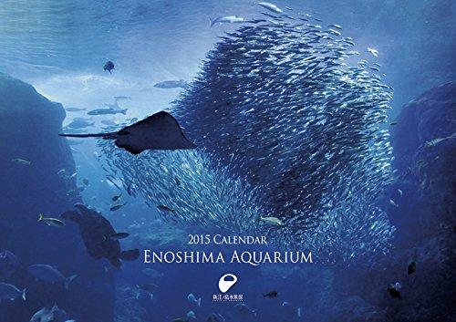 新江ノ島水族館 カレンダー 2015年