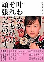 叶わぬ恋。それでも私は、頑張ったのです。―東京少女〈6〉 (リンダブックス)