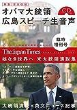 オバマ広島演説CD1枚つき The