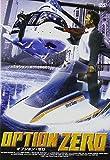 オプション・ゼロ[DVD]