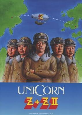 バンドスコア UNICORN(ユニコーン)/Z+Z II
