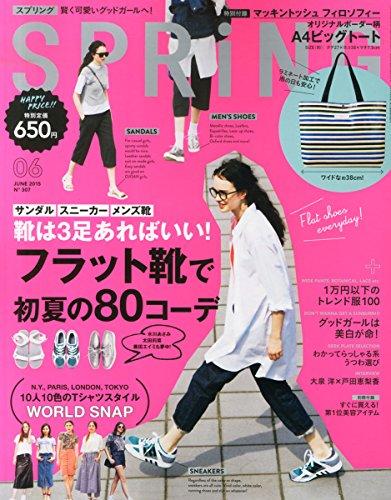 SPRiNG(スプリング) 2015年 06 月号 [雑誌]