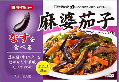 ぱぱっと逸品 麻婆茄子のたれ 70g×10個 ダイショー 麻婆茄子の素