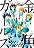 Goldfish Girls [English Edition]