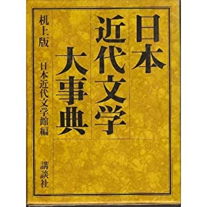 日本近代文学大事典