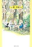 すすきのみみずく 1 (集英社文庫―コミック版)