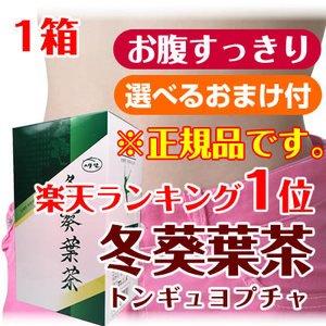 冬葵葉茶 トンギュヨプ茶 1箱(2g×30袋)