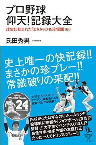 プロ野球 仰天! 記録大全 球史に刻まれた「まさか」の名珍場面180 (知的発見! BOOKS) (知的発見!BOOKS)