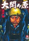 大関ケ原 (SPコミックス)
