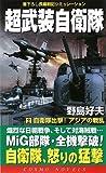 超武装自衛隊〈2〉自衛隊出撃!アジアの戦乱