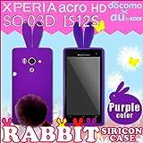 Xperia acro HD SO-03D/ IS12S 用 【ウサギケース ラビットしっぽ付】04 ブルーベリーウサギ