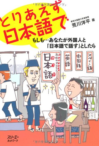 とりあえず日本語で もしも…あなたが外国人と「日本語で話す」としたら