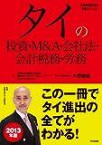タイの投資・ M&A・ 会社法・会計税務・労務(発行:TCG出版) (海外直接投資の実務シリーズ)