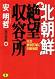 北朝鮮 絶望収容所 (ワニ文庫)