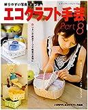 エコクラフト手芸 Part8 (8) (レディブティックシリーズ no. 2518)