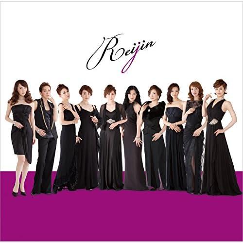 麗人 REIJIN (デジタルミュージックキャンペーン対象商品: 400円クーポン)