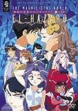 神秘の世界エルハザード TV SET1 王国篇 〈期間限定生産〉 [DVD]