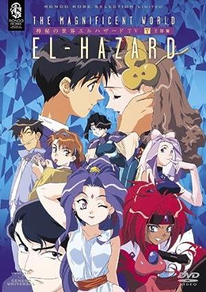 「神秘の世界エルハザード」DVD