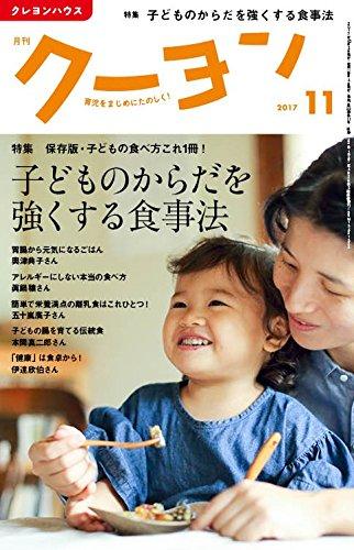 月刊クーヨン 2017年11月号 大きい表紙画像