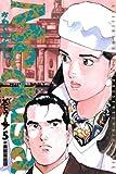 メドゥーサ(5) (ビッグコミックス)