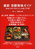最新京都美味ガイド―本当におすすめしたいお店275軒