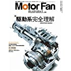 Motor Fan illustrated VOL.24 駆動系完全理解 (モーターファン別冊)