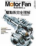 Motor Fan illustrated VOL.24 駆動系完全理解