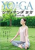 ���Ƃŏo����͂��߂ẴV���@�i���_���K for Beauty and Health[YOGA-1001][DVD]