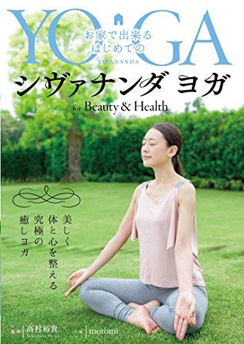 お家で出来るはじめてのシヴァナンダヨガ for Beauty and Health [DVD]