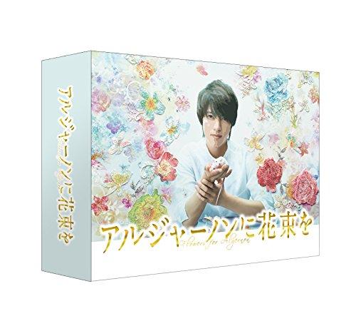 アルジャーノンに花束を DVD-BOX[DVD]