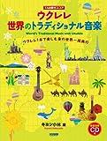 TAB譜付スコア ウクレレ 世界のトラディショナル音楽 〈模範演奏CD付〉