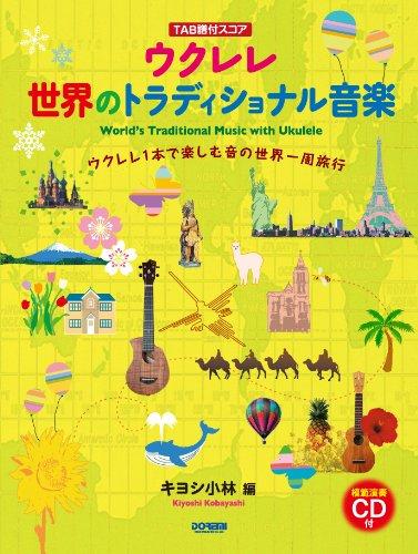 Registerkarte mit einem notierte Ergebnis Ukulele traditionelle Musik Q Weltmodell mit CD spielen?