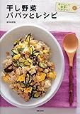 干し野菜パパッとレシピ―おいしい!簡単!ヘルシー!
